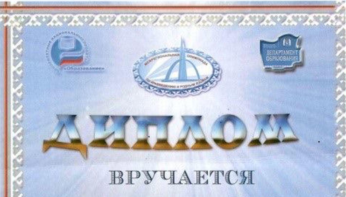 Межрегиональная олимпиада по краеведению и родным языкам