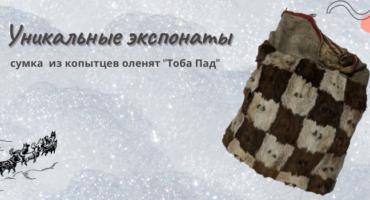 Сумка из копытцев оленят «Тоба Пад»