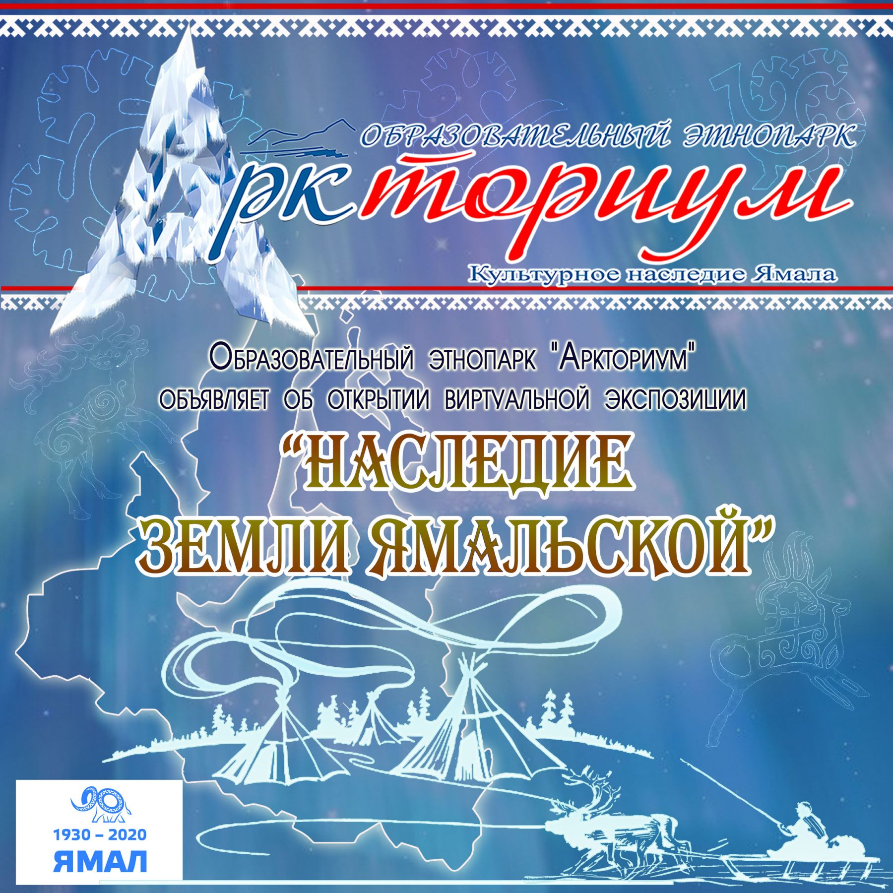 Программа и промо-ролик онлайн-экспозиции «Наследие земли Ямальской»