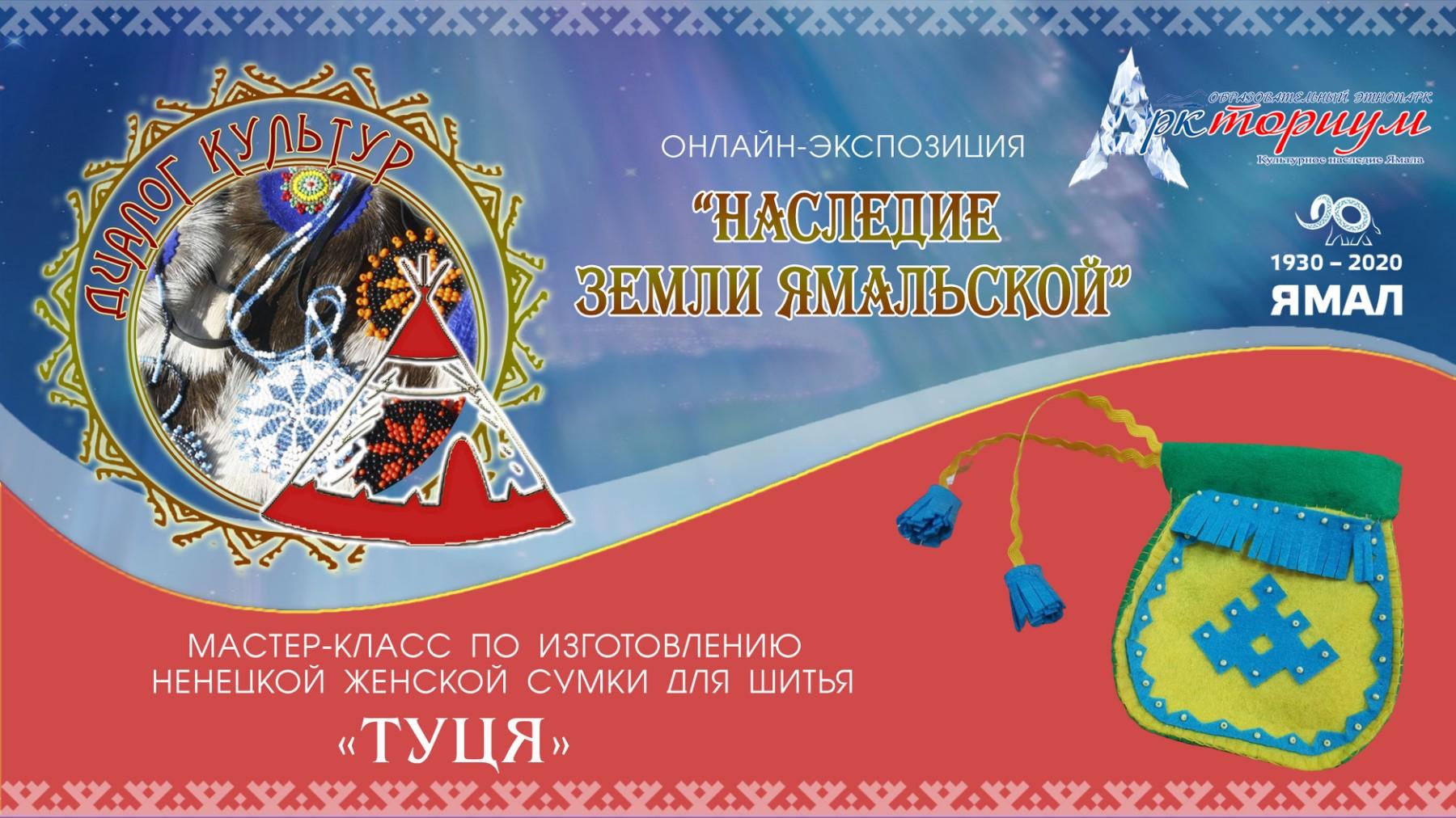 Тематическая площадка «Диалог культур». Мастер-класс по изготовлению ненецкой женской сумки для шитья «Туця»